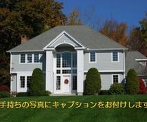 【住宅関係者必見!!】住まいの写真2枚にキャプション(短い説明文)をお付けします!