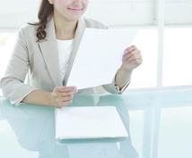 エントリーシート(ES)履歴書の作成お手伝いします 「客観的」にESや履歴書をチェックしてもらいたい方に