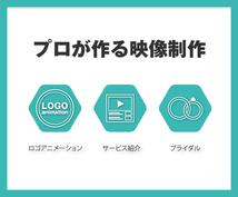 ロゴモーションや短めのサービス紹介映像制作承ります __ 記憶に残る 動くデザイン制作 __
