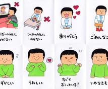 視覚支援カードお作りします 自閉症・発達障がいのお子さんのために