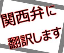 あなたの書いた文章を関西弁に直します