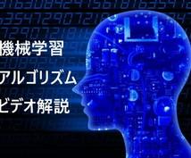 機械学習アルゴリズムをビデオ付きで解説します 短い時間で機械学習を学び、すぐに実践に移りたい人