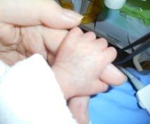 切迫早産。私の実体験からいろいろなアドバイスや悩み相談不安をお聞きします