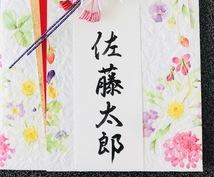 のし書き、文字書きいたします ◎ご祝儀袋・香典袋・お祝い袋など◎
