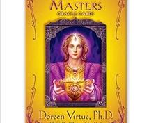 44人の偉人、賢者が描かれたカードで現状を占います 限定20名!占い歴30年心理学士のあいながカードで視ます!!