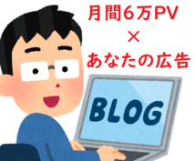 月間6万PVのブログで一番目立つ広告を載せます 100アクセスに対して3~5円程度の広告料で宣伝します。