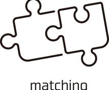 マッチングアプリでいいかも増やします 婚活男子のイメージアップをサポートします!