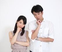 男女トラブルや男女間の金銭トラブルでお困りの方はお気軽にご相談ください。