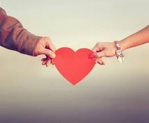 恋愛夫婦のお悩み聞きます 考えます 何をどうすればいいのか1人で考えている貴方へ