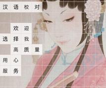 中国語 ネイティブチェック  中国語 文章の添削