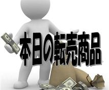 【期間限定価格】【利益 16万/月達成】今が旬な散歩ついでにできる転売ビジネス!