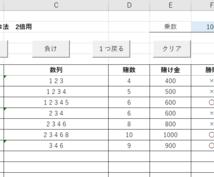 カジノ攻略法(モンテカルロ法)計算ツールを提供ます 【先着3名価格】モンテカルロ法の計算をボタンのみで行います