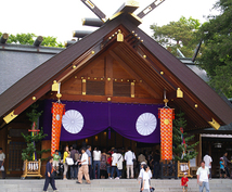 北海道神宮に参拝、祈願を代行致します 遠方の方、御身体が不自由で参拝に行けない方向け