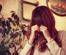 好きになるのはダメ男。女の子の辛い恋の悩み聴きます 各種ダメ男経験者がサポート愚痴だけでもOK