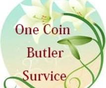 【One Coin Butler Survice】 始めます。