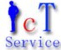 ICT機器の選定を致します 色々なIT機器があってどの機器を選定してよいか否かサポート