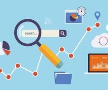 あなたのサイト全体をみます データ解析が得意でデータから見るマーケティングが得意です。