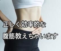 腹筋がうまく鍛えられない方に本当のやり方教えてます 腹筋が苦手な方!簡単な方法教えちゃいます