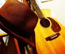 アコギを始めたい方へ、Skypeレッスンします 少しでもギターに興味があるなら、弾いてみませんか?