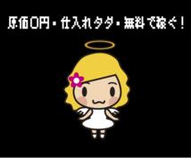 ヤフオク向き☆仕入れタダの商品をお教えします 原価0円⁉仕入れ代金タダ⁉無料で稼ぐ方法知りたくないですか?