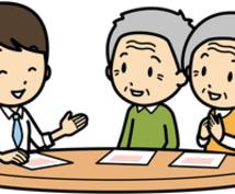 介護施設の立ち上げのお手伝いします 介護事業経営者の方、経営を考えておられる方