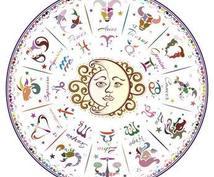 占星術☆あなたの恋愛を視ます 「片思い」「出会い」「結婚」について知りたい方におススメ