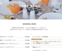 カフェ・レストランのホームページを制作します キャラクターコンテンツで訴求力をアップしたい方にオススメ!