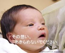 【不妊症】赤ちゃんが欲しい方にアドバイス!高評価もいただき、お試し枠を限定公開中!!