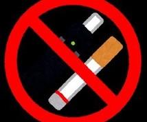 禁煙したい貴方へ!私が禁煙サポートします 喫煙歴12年の愛煙家だった私がピタッと止めた秘訣を伝授します