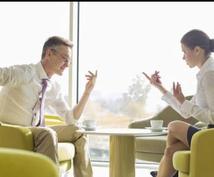 人との対話の悩みお聴きします 人との対話、人前に出て話すのが苦手なあなたへ