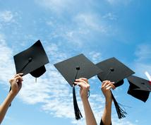 アメリカ留学に関する悩み相談ます アメリカ大学の卒業生がお悩み相談を承ります。
