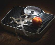 脳と身体を制御して、失敗できないダイエット教えます 挫折不可能☆痩せるだけじゃない『幸せになるダイエット』