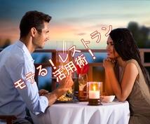 モテる!40代男性のレストラン活用術おしえます もう一度、モテたい男性、必見!