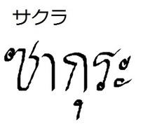 日本語⇒タイ語訳やタイ文字で名前を書きます 名前やニックネームをタイ語で書くと役に立つ!!