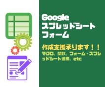 Googleスプレッドシート作成・修正を承ります Gmail、スプレッドシート、フォームを自動化!!