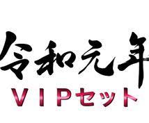 祝令和!元年記念日サプライズセットとなります 令和元年スタート教材豪華VIPセット!10個限定!残り2個