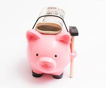 損せず手元にお金を残す方法を教えます ついつい買ってしまう、お金が貯まらない、損したくない人へ
