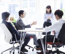 組織運営に困っている方へアドバイスします 部下育成、組織運営が上手く行かない方、お悩み解決します。