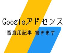 受かる!Googleアドセンス審査用記事書きます アドセンスに合格できる記事をお求めの方へ