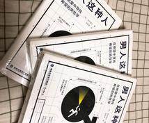 日本語⇄中国語の翻訳・通訳など サポート致します 中国最上級翻訳資格を持つ北京大学院卒・迅速で丁寧に行います