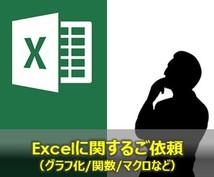 1,000円対応_Excel 作成代行いたします 貴方のExcelの疑問・要望を解決!まずはご相談を!
