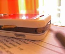 携帯電話の料金、払い過ぎていませんか?私が診断します。(ソフトバンクかドコモに限る)
