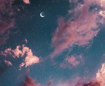 心が疲れた貴方へ◇星からの一言メッセージ伝えます 短いけど心に刺さる、そんなメッセージを必要としている方へ。