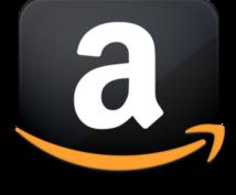 Amazon、楽天、Yahooのレビューします まずはお気軽にご相談ください。