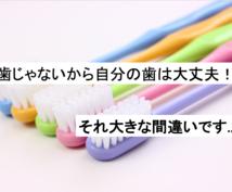 歯磨きから始める健康法教えます 虫歯ではないからと言って歯の状態が良好と判断するのは危険です