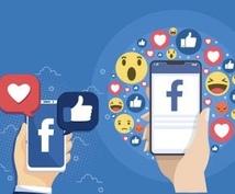 良質アカウントで拡散、広告、宣伝代行致します Facebook複数アカウントとで集客代行や広告します