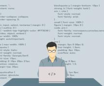 あなたのウェブサイトの問題点・改善点を探します HTML, CSS, JSから文言、デザイン、UI/UXまで