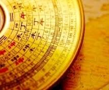 あなたの九星の運気とご性格を気学で鑑定いたします 今でしたら2018年の運気と旅行やお引越しの吉方位も鑑定!
