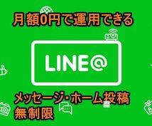 ずっと0円のLINE@アカウントを作ります 集客やブランディングの中心はメルマガ、LINE@です