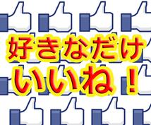 現在、新規申し込みを休止しています Facebookページにいいね!が好きなだけ集まります!